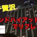 【セレブ気分を味合う】六本木ヒルズ隣のグランドハイアット東京に泊まってみた