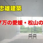 【安藤忠雄建築】ミシュランも獲得する瀬戸内リトリート青凪に泊まってみた