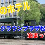 【松山のホテル】ANAクラウンプラザ松山に泊まってみた