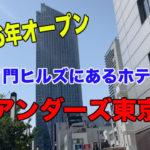 【2016年オープン】デザイナーズホテル、アンダーズ東京に泊まってみた