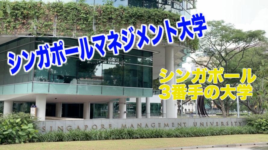 SMU(シンガポールマネジメント大学)を散策してみた