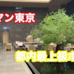 【都内最上級ホテル】アマン東京