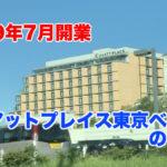 【2019年7月開業】ハイアットプレイス東京ベイの行き方