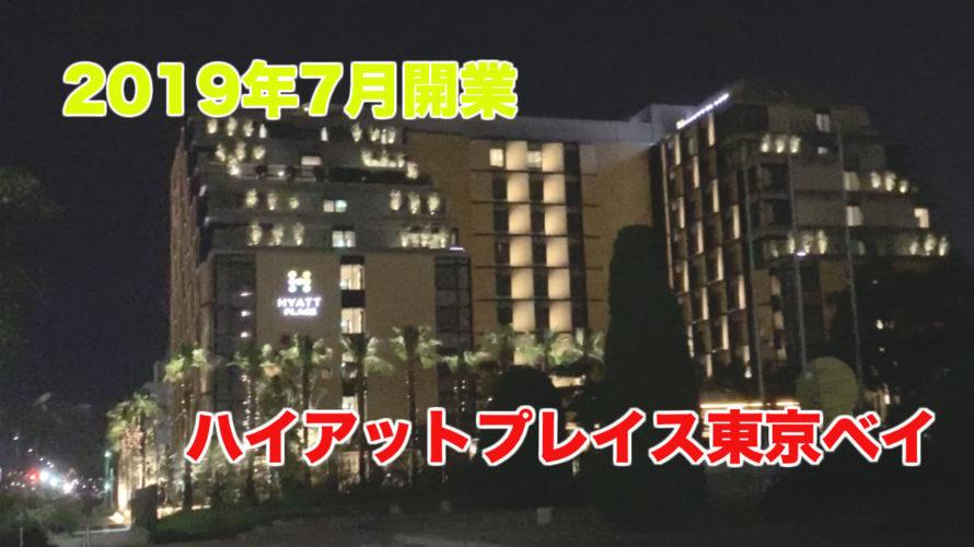 【2019年7月開業】ハイアットプレイス東京ベイに泊まってみた