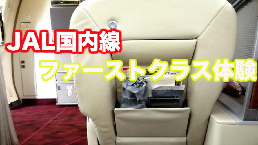 【JAL修行フライト②】JAL国内線ファーストクラス体験 羽田→沖縄