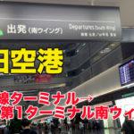 【羽田空港大移動】国際線ターミナルから、第一ターミナル南ウィングへ