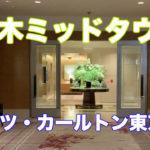 【六本木ミッドタウン】リッツ・カールトン東京を散策