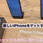 アップルショップ丸の内で、新しいiPhone「11pro」購入