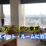 リッツ・カールトン東京スイートに泊まります