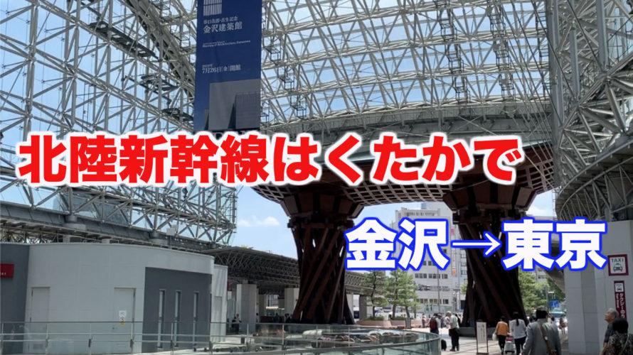 北陸新幹線「はくたか」で、金沢→東京