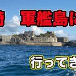 【軍艦島】に行ってきた!