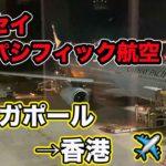 【キャセイパシフィック航空】シンガポール→香港搭乗記