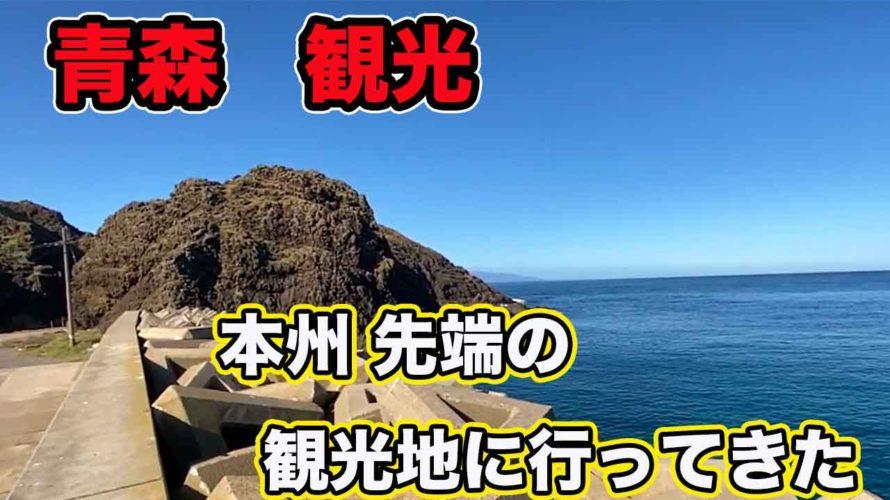 【青森 観光】本州先端竜飛岬と義経寺に行ってきた